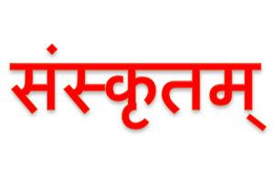 Einführung in die Sanskrit-Sprache – Teil 1
